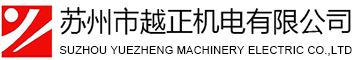 Suzhou Yuzheng Electrical Machinery Co., Ltd.